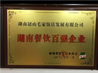Top 100 Catering Enterprises in Hunan Province in 2015