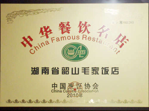 China Famous Restaurant in 2010