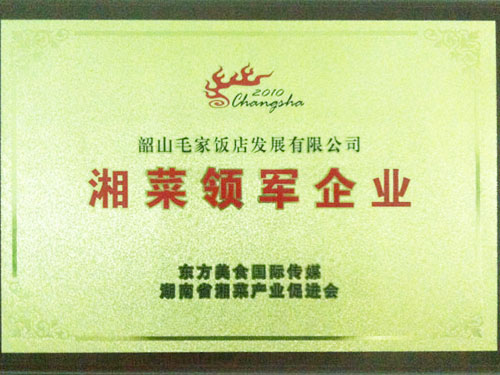 Leading Enterprise of Hunan Cuisine